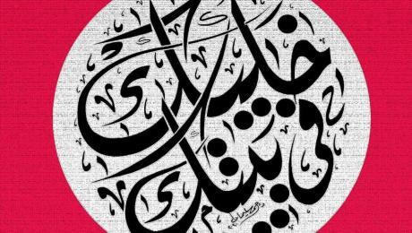 لوحة خط للدكتور أحمد سليمان، نُشرت في موقع جريدة أخبار اليوم
